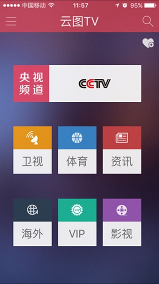 云图TV截图