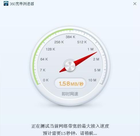360网络测速器截图