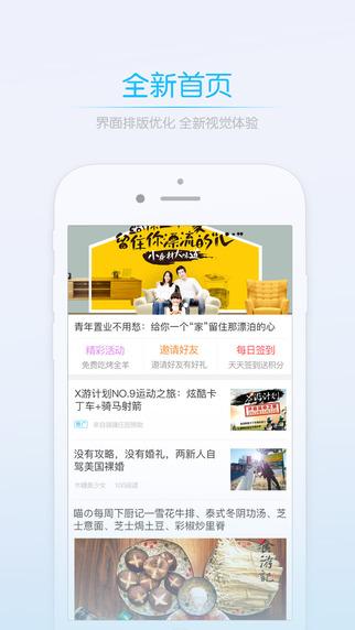 嘉兴圈app截图1