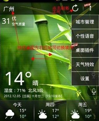 天气通截图