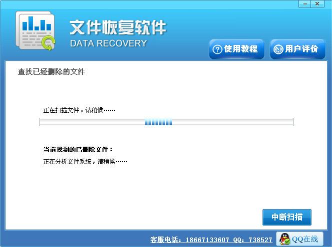 迅龙硬盘数据恢复软件