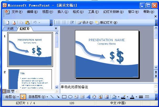 PowerPoint 2007截图2