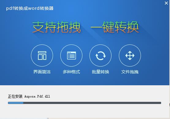 pdf转换成word转换器免费版
