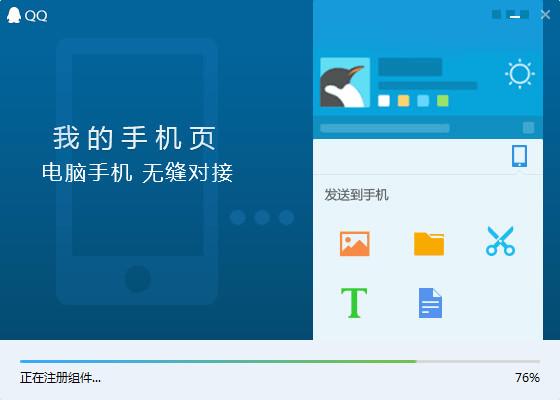 腾讯QQ截图3
