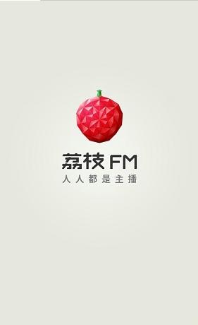 荔枝FM截图