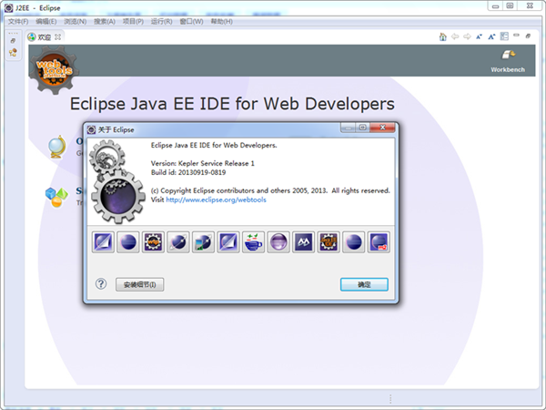 Eclipse IDE for Java EE Developers (64-bit)截图
