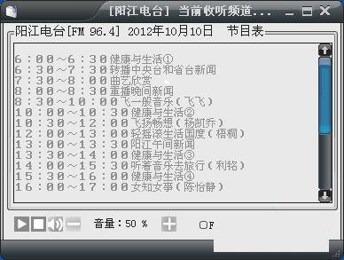 阳江电台播放器截图