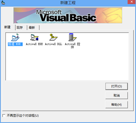 Visual Basic截图