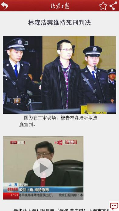 北京日报截图1