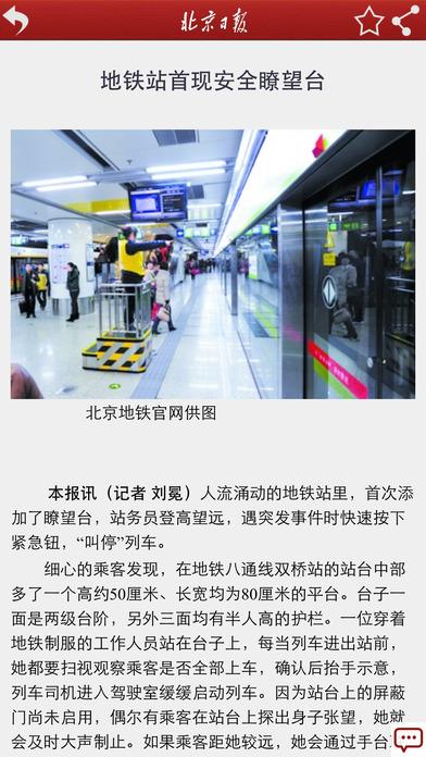 北京日报截图3