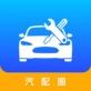 汽配圈app