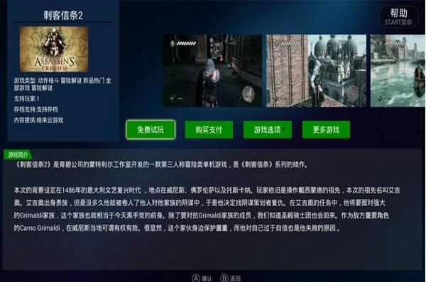 刺客信条2TV版截图