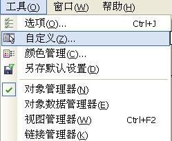 CorelDraw(CDR)X4截图5