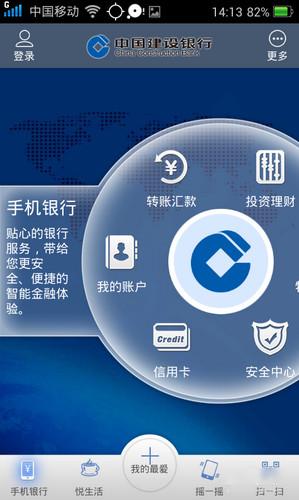 建行手机银行(中国建设银行手机银行)