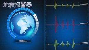 地震報警器軟件下載
