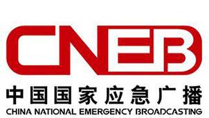 国家应急广播中心