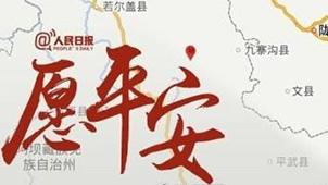 四川九寨溝地震專題