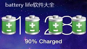 battery life软件大全