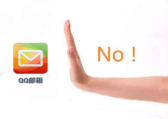 QQ郵箱截圖5