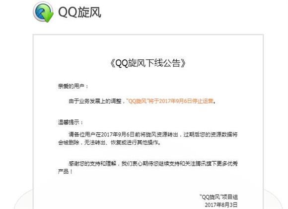 QQ旋風截圖4
