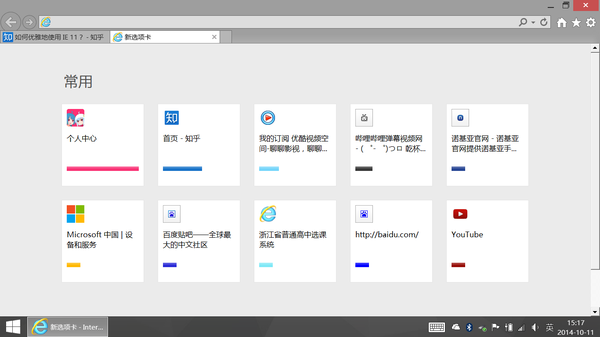 IE11(Internet Explorer 11)截图