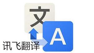 讯飞翻译软件