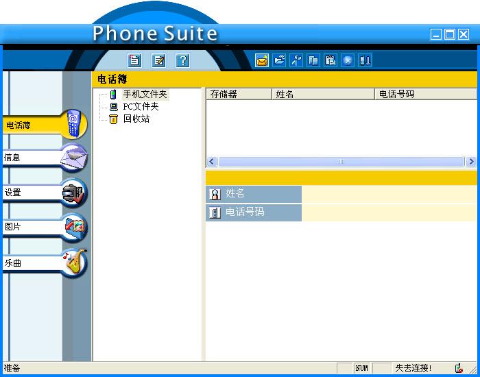 金立MTK手机PC同步工具截图