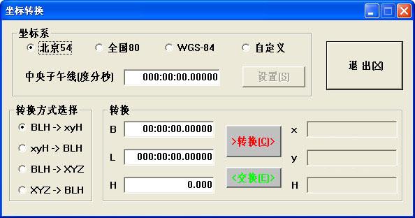 coord坐标转换软件