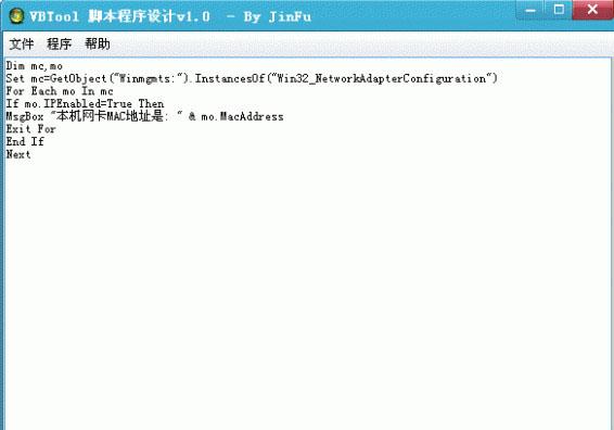 VBTool脚本程序设计截图