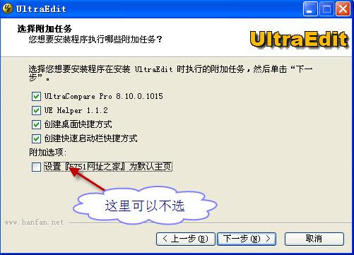 UltraEdit截图