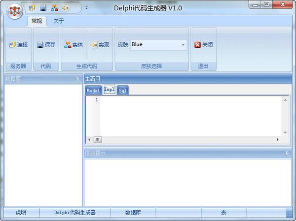 Delphi代码生成器截图