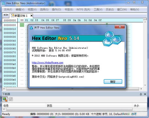 Hex Editor Neo(二进制、十六进制文件编辑)截图
