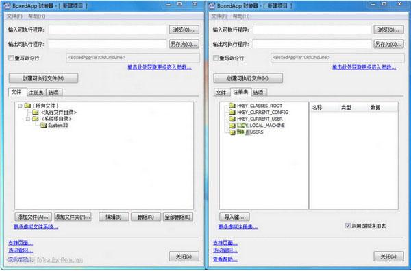 BoxedApp封装器(BoxedApp Packer)截图