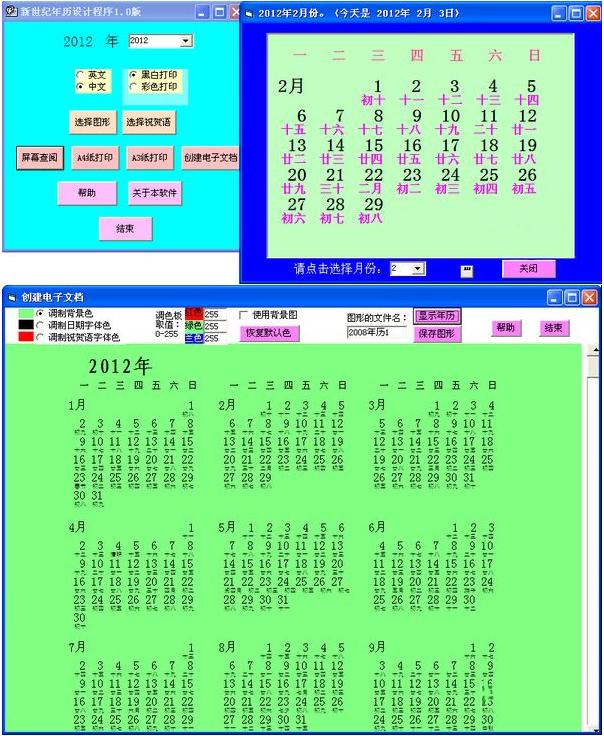 年历制作软件截图