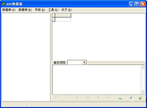 mdb查看工具(ADO数据窗)截图