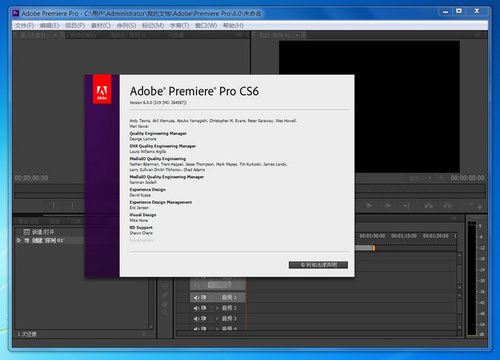 Adobe Premiere Pro CS6截图5