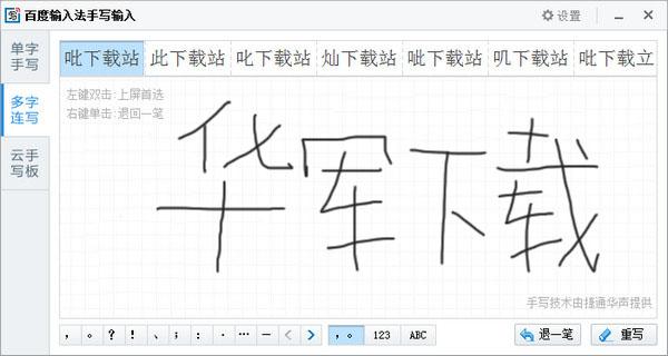 百度输入法手写输入插件截图