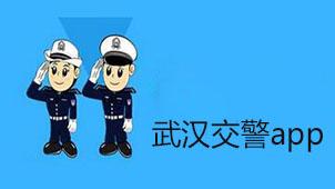 武汉交警app