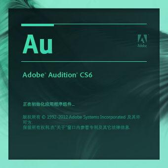 Adobe Audition cs6截图1
