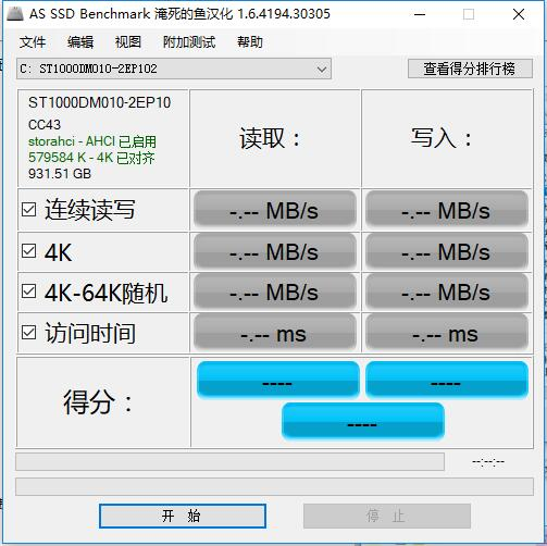 AS SSD Benchmark截图5