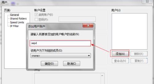 FileZilla綠色便攜版使用說明4