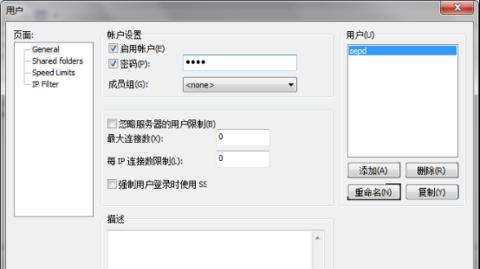 FileZilla綠色便攜版使用說明6