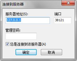 FileZilla綠色便攜版使用說明1