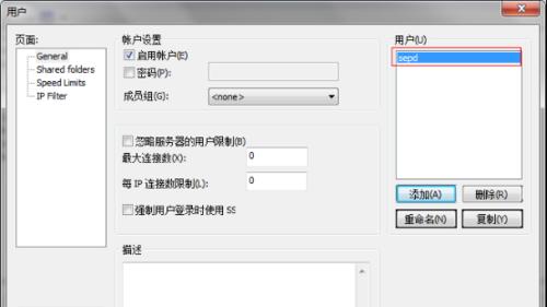 FileZilla綠色便攜版使用說明5
