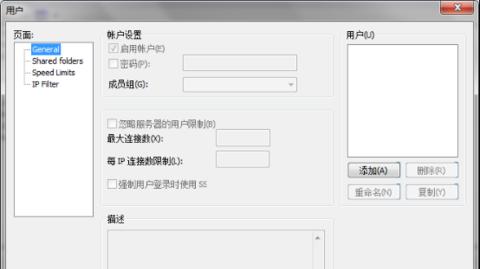 FileZilla綠色便攜版使用說明3