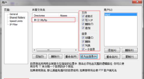 FileZilla綠色便攜版使用說明7