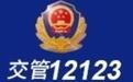 交管12123段首LOGO