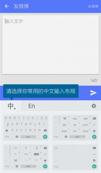 谷歌拼音输入法截图3