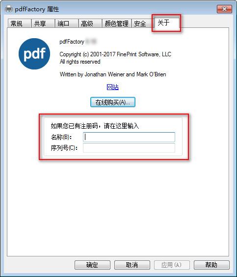 pdfFactory Pro截图