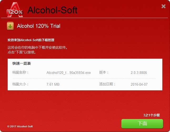 Alcohol 120%截图